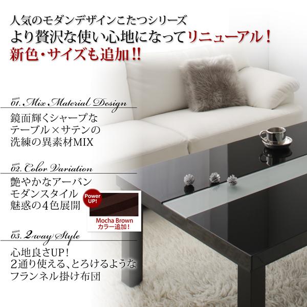 こたつテーブル 長方形 [こたつテーブル単品 鏡面仕上 4尺長方形(80×120cm) アーバンモダンデザインこたつシリーズ VADIT CFK バディット シーエフケー] おしゃれ コタツテーブル