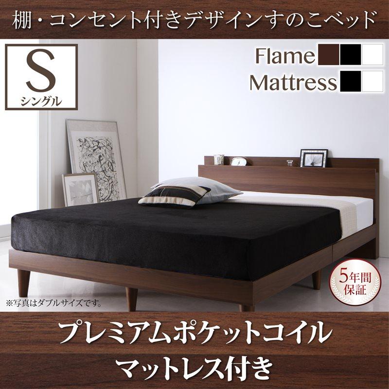 送料無料 棚・コンセント付きデザインすのこベッド シングル Reister レイスター プレミアムポケットコイルマットレス付き ブラック ホワイト ウォールナット 木製ベッド シングルベッド マット付き 500024651