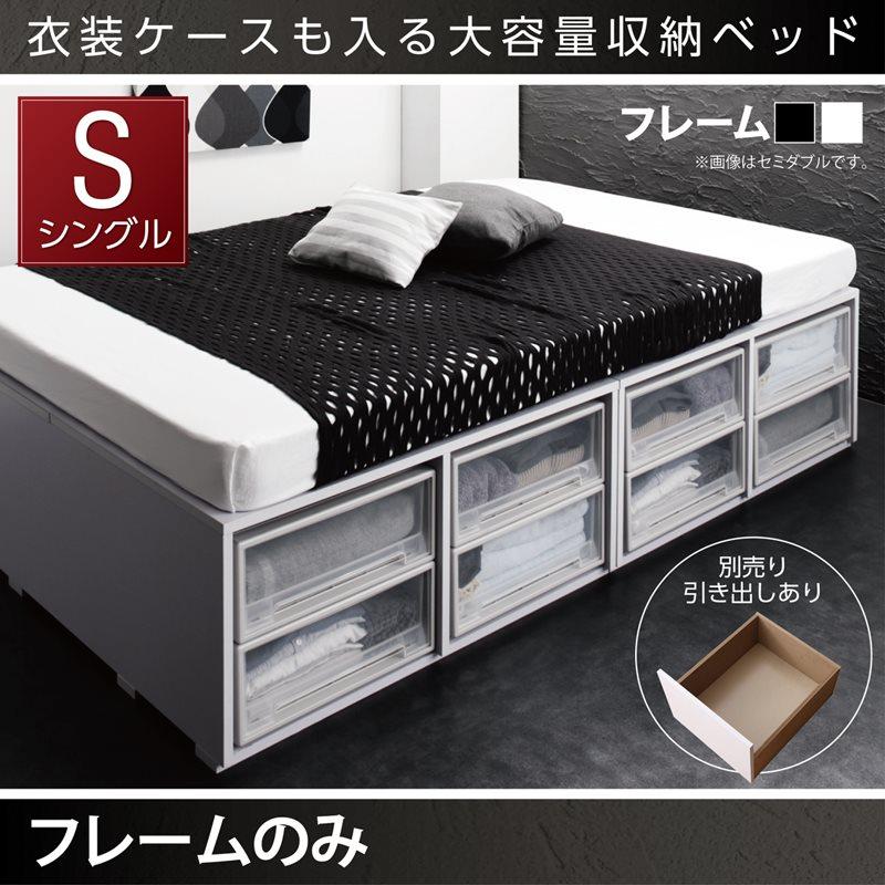 【送料無料】 ボックスケースも入る大容量収納ベッド シングル SCHNEE シュネー ベッドフレームのみ 引き出し無し ヘッドレスベッド シングルベッド 収納付きベッド