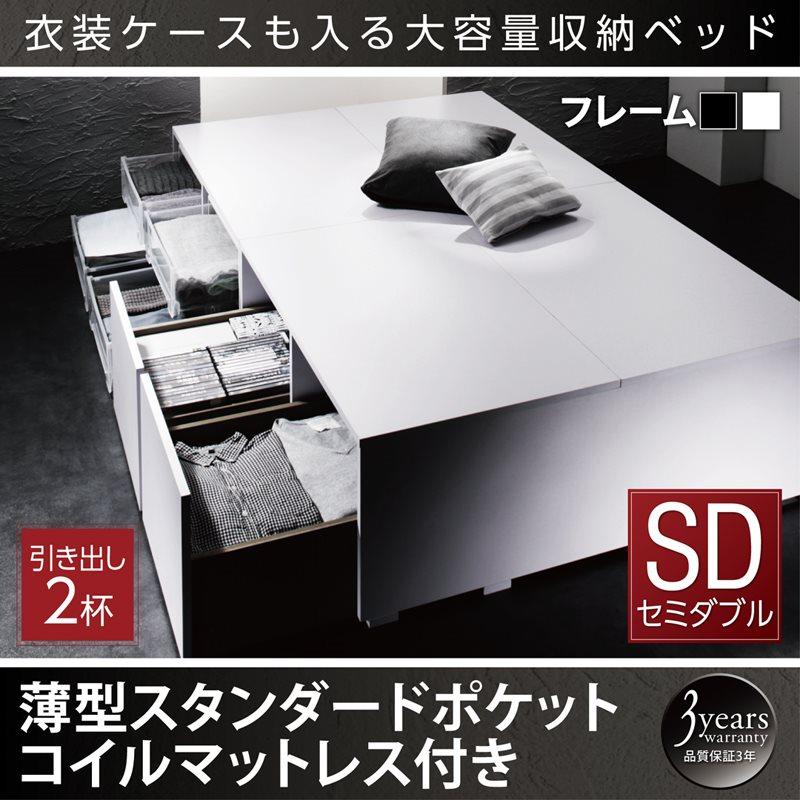 【送料無料】 ボックスケースも入る大容量収納ベッド セミダブル SCHNEE シュネー 薄型スタンダードポケットコイルマットレス付き 引出し2杯 マット付き ヘッドレスベッド セミダブルベッド マットレス付き 収納付きベッド