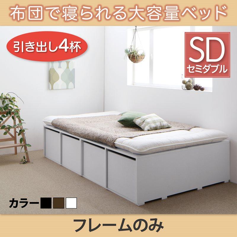 【送料無料】 ベッド下ボックスケース収納できるベッド セミダブル Semper センペール ベッドフレームのみ 引出し4杯 ヘッドレスベッド 収納ベッド セミダブルベッド 収納付きベッド