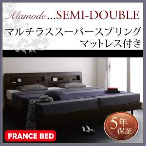 すのこベッド セミダブル 棚付き コンセント付き Alamode アラモード マルチラススーパースプリングマットレス付き 木製ベッド マットレスセット セミダブルベッド マット付き 040102293