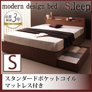 収納ベッド シングル 引出し収納 棚付き Sleep エスリープ スタンダードポケットコイルマットレス付き 引き出し収納 コンセント付き シングルベッド マットレス付き マット付き 収納付きベッド