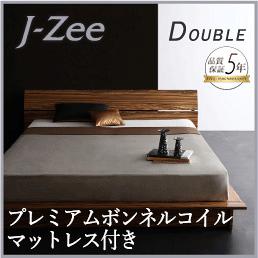 フロアベッド ダブル モダンすのこベッド J-Zee ジェイ・ジー プレミアムボンネルコイルマットレス付き ローベッド ゼブラウッド ステージタイプ マットレスセット ダブルベッド マット付き 040104945