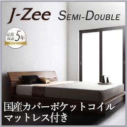 フロアベッド セミダブル モダンすのこベッド J-Zee ジェイ・ジー 国産カバーポケットコイルマットレス付き ローベッド ゼブラウッド ステージタイプ マットレスセット セミダブルベッド マット付き 040104952