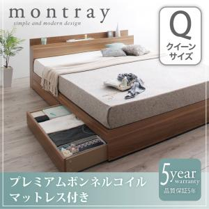収納ベッド クイーン ウォールナット 棚付き Montray モントレー プレミアムボンネルコイルマットレス付き 引き出し収納付きベッド 大型ベッド マットレス付き クイーンサイズ マット付き