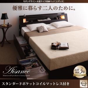 収納ベッド クイーン 大型ベッド 引出し収納 Aisance エザンス スタンダードポケットコイルマットレス付き クイーンサイズ 引き出し収納 棚付き コンセント付き マットレス付き マット付き 収納付きベッド