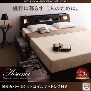 収納ベッド クイーン(SS×2) 大型ベッド 引出し収納 Aisance エザンス 国産カバーポケットコイルマットレス付き クイーンサイズ 引き出し収納 棚付き コンセント付き マットレス付き マット付き 収納付きベッド