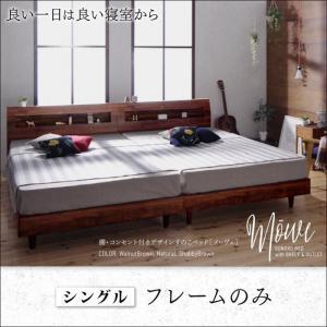 すのこベッド シングル 棚付き コンセント付き Mowe メーヴェ フレームのみ 木製ベッド シングルベッド 040119335
