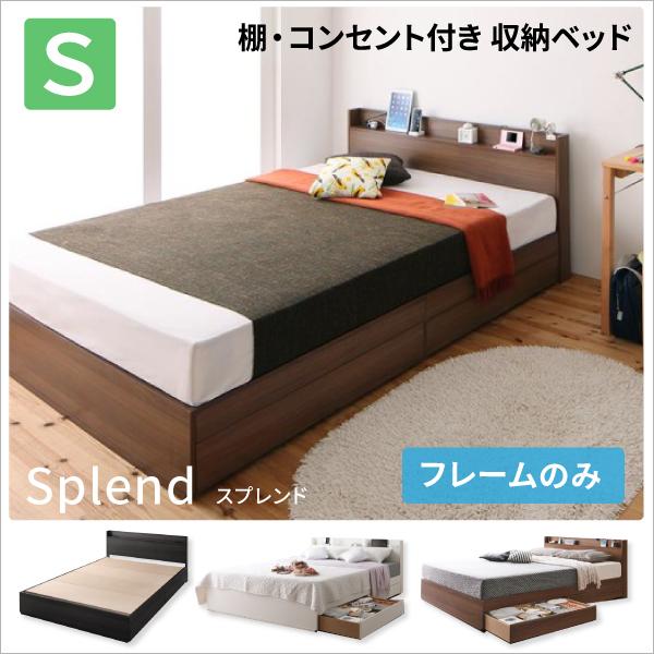 【本物新品保証】 【送料無料】 シングルベッド 収納ベッド シングル Splend 収納ベッド スプレンド フレームのみ スプレンド スリムヘッドボード 引出し収納付き コンセント付き シングルベッド, 日本舞踊の 浜松 きものなかとみ:b98a48c5 --- construart30.dominiotemporario.com