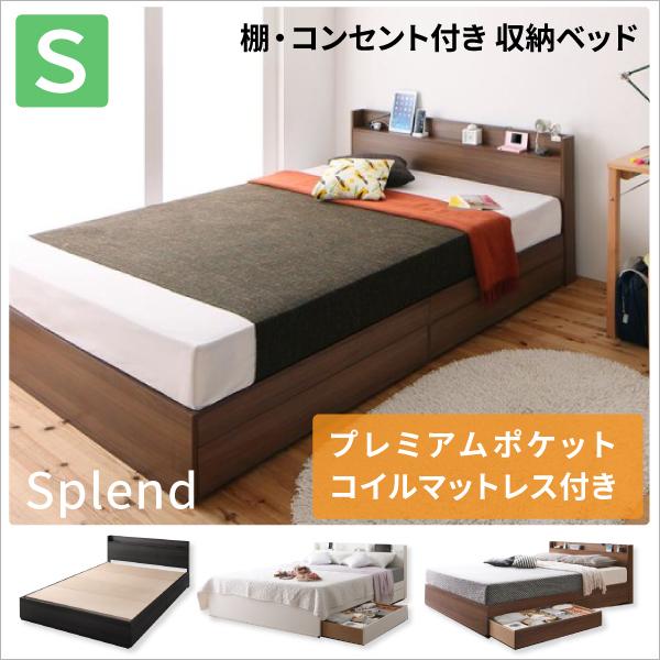 【送料無料】 収納ベッド シングル Splend スプレンド プレミアムポケットコイルマットレス付き スリムヘッドボード 引出し収納付き コンセント付き シングルベッド マットレス付き マット付き