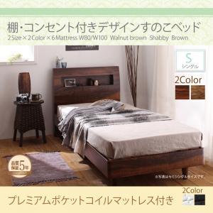 すのこベッド シングル ショート幅80 Rachel レイチェル プレミアムポケットコイルマットレス付き コンパクトサイズ シングルベッド マット付き 040121260