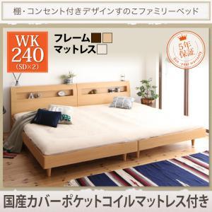 すのこベッド ワイドK240(SD×2) 棚付き コンセント付 連結ベッド ウィスペンド 国産カバーポケットコイルマットレス付 WK240 (SD×2) 連結可能 大型ベッド マット付き 親子ベッド 040121467