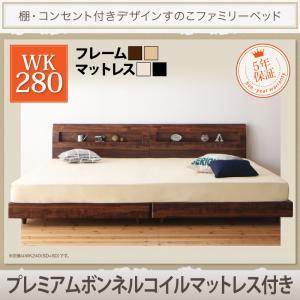 すのこベッド ワイドK280 棚付き コンセント付 連結ベッド ウィスペンド プレミアムボンネルコイルマットレス付 WK280 連結可能 大型ベッド マット付き 親子ベッド 040121459