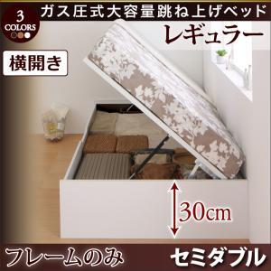 【お客様組立】跳ね上げベッド 跳ね上げ式ベッド 収納ベッド ORMAR オルマー ベッドフレームのみ 横開き セミダブル レギュラー ヘッドレス ヘッドボード無し省スペースベッド セミダブルベッド 収納付きベッド 500022088