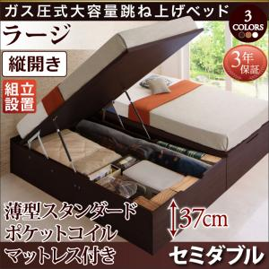 【組立設置付き】 跳ね上げベッド 跳ね上げ式ベッド ORMAR オルマー 薄型スタンダードポケットコイルマットレス付き 縦開き セミダブル ラージ ヘッドボード無し セミダブルベッド マット付き 収納付きベッド 500024725
