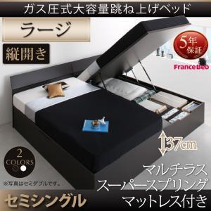 【お客様組立】ガス圧 跳ね上げ式ベッド セミシングル クリテリア マルチラススーパースプリングマットレス付き 縦開き ラージ 跳ね上げベッド 収納ベッド セミシングルベッド マット付き 収納付きベッド 500022611