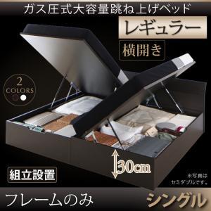 【組立設置付き】 ガス圧式 跳ね上げ式ベッド シングル クリテリア ベッドフレームのみ 横開き レギュラー 跳ね上げベッド 収納ベッド シングルベッド 収納付きベッド 500024865