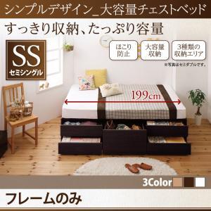大容量チェストベッド 収納ベッド セミシングル SchranK シュランク ベッドフレームのみ ヘッドレスベッド 大容量収納ベッド 収納付きベッド セミシングルベッド