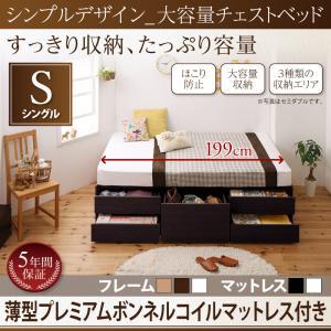 大容量チェストベッド 収納ベッド シングル SchranK シュランク 薄型プレミアムボンネルコイルマットレス付き ヘッドレスベッド 大容量収納ベッド 収納付きベッド シングルベッド マットレス付き マット付き
