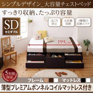 大容量チェストベッド 収納ベッド セミダブル SchranK シュランク 薄型プレミアムボンネルコイルマットレス付き ヘッドレスベッド 大容量収納ベッド 収納付きベッド セミダブルベッド マットレス付き マット付き
