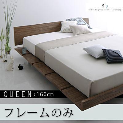 【送料無料】 ローベッド すのこベッド Masterpiece マスターピース フレームのみ クイーン 幅160 ウォールナット フロアベッド クイーンサイズ 040102036