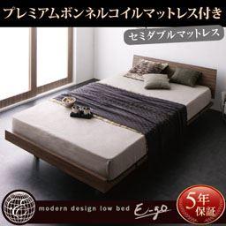 【送料無料】 ローベッド すのこベッド E-go イーゴ フルレイアウト フレーム幅120 マットレス:セミダブル プレミアムボンネルコイルマットレス付き デザインすのこベッド ウォールナット 布団使える マット付き