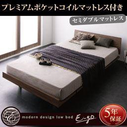 【送料無料】 ローベッド すのこベッド E-go イーゴ フルレイアウト フレーム幅120 マットレス:セミダブル プレミアムポケットコイルマットレス付き デザインすのこベッド ウォールナット 布団使える マット付き