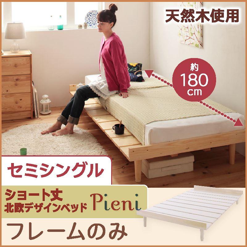 【送料無料】 北欧テイスト ショート丈すのこベッド セミシングル Pieni ピエニ ベッドフレームのみ フレーム幅80 セミシングル ローベッド ボードベッド デザインすのこベッド