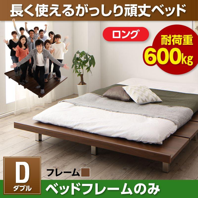 【送料無料】 すのこベッド 頑丈なベッド RinForza リンフォルツァベッドフレームのみ ダブル ロング丈 ローベッド ウォールナット