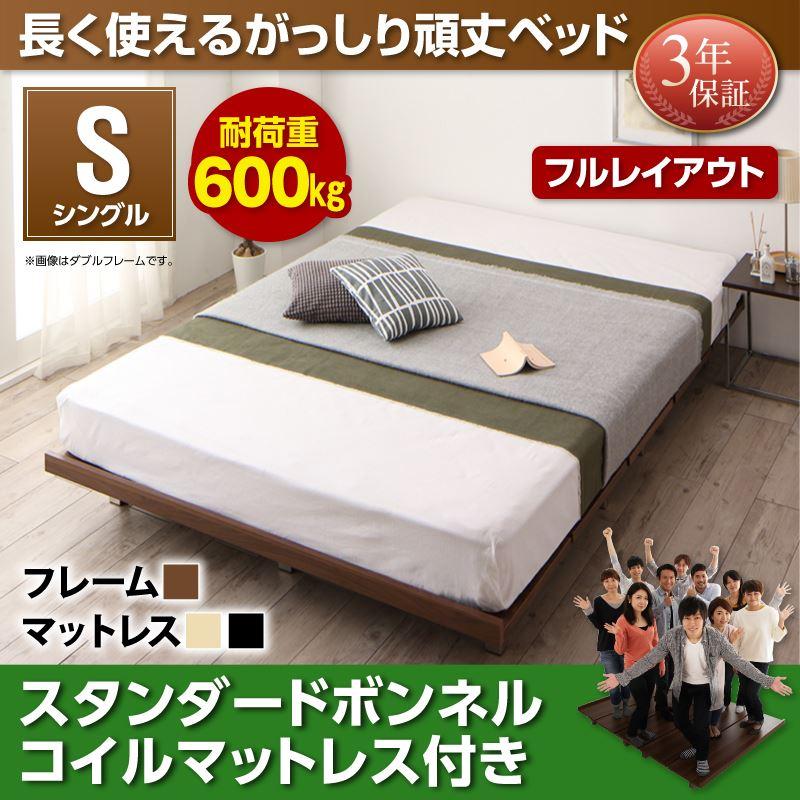 【送料無料】 すのこベッド 頑丈なベッド RinForza リンフォルツァスタンダードボンネルコイルマットレス付き フルレイアウト マットレス:シングル フレーム幅100 ローベッド ウォールナット