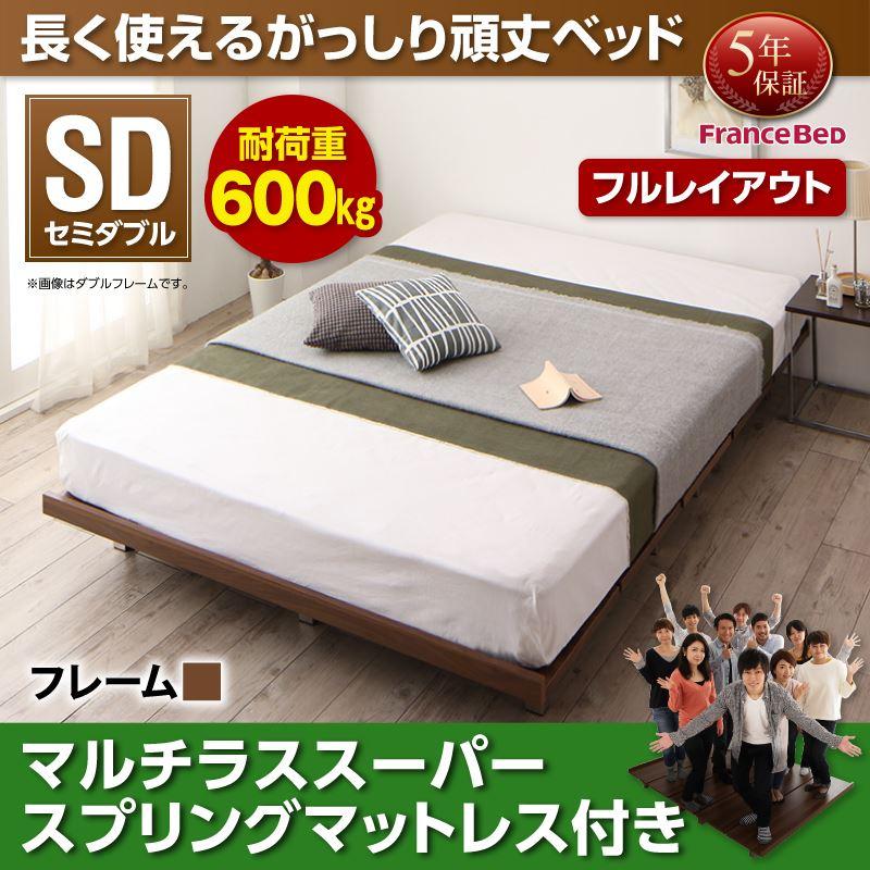 【送料無料】 すのこベッド 頑丈なベッド RinForza リンフォルツァマルチラススーパースプリングマットレス付き フルレイアウト マットレス:セミダブル フレーム幅120 ローベッド ウォールナット