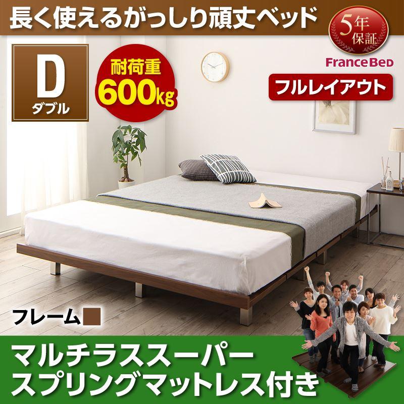 【送料無料】 すのこベッド 頑丈なベッド RinForza リンフォルツァマルチラススーパースプリングマットレス付き フルレイアウト マットレス:ダブル フレーム幅140 ローベッド ウォールナット