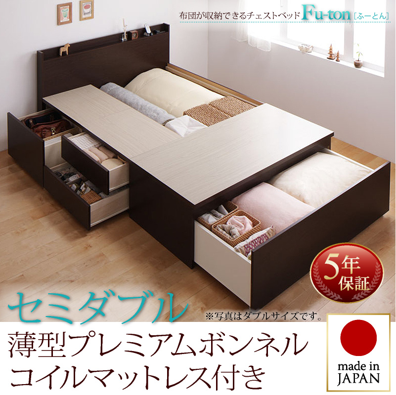 【送料無料】 チェストベッド セミダブル お客様組立 布団収納ベッド Fu-ton ふーとん 薄型プレミアムボンネルコイルマットレス付き 日本製 大容量 引出し収納ベッド セミダブルベッド マットレス付き