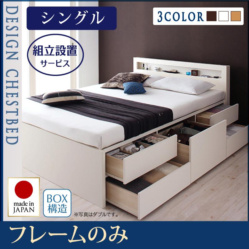 【送料無料】 【組立設置付き】 チェストベッド 大容量収納ベッド Lagest ラジェスト フレームのみ シングル 日本製 棚付き コンセント付き シングルベッド