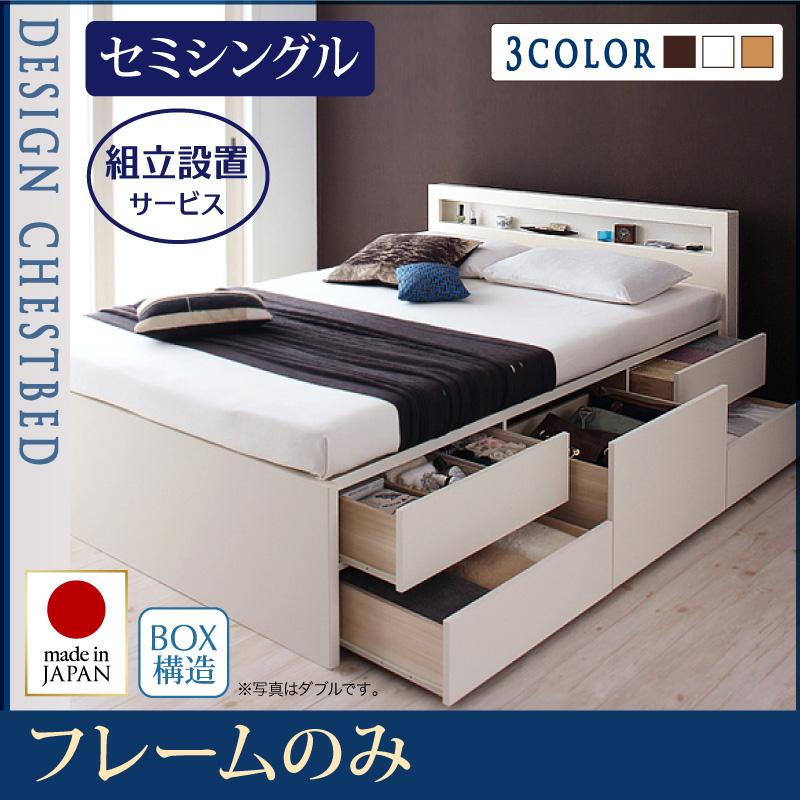 【送料無料】 【組立設置付き】 チェストベッド 大容量収納ベッド Lagest ラジェスト フレームのみ セミシングル 日本製 棚付き コンセント付き セミシングルベッド 収納付きベッド