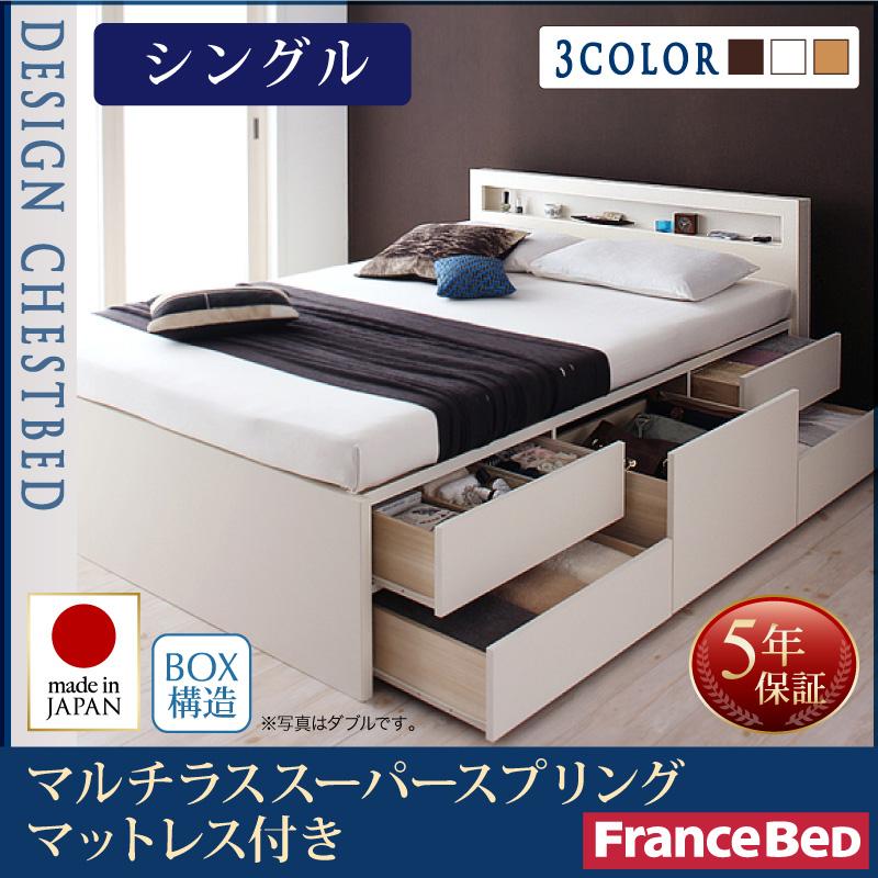 【送料無料】 チェストベッド シングル 大容量収納ベッド Lagest ラジェスト マルチラススーパースプリングマットレス付き 日本製 棚付き コンセント付き シングルベッド マットレス付き マット付き 収納付きベッド