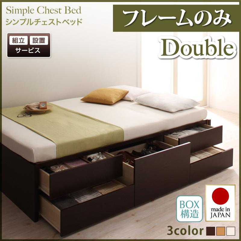 【送料無料】 【組立設置付き】 チェストベッド 引出し収納ベッド ヘッドレス Dixy ディクシー フレームのみ ダブル 日本製 大容量収納ベッド ダブルベッド 収納付きベッド