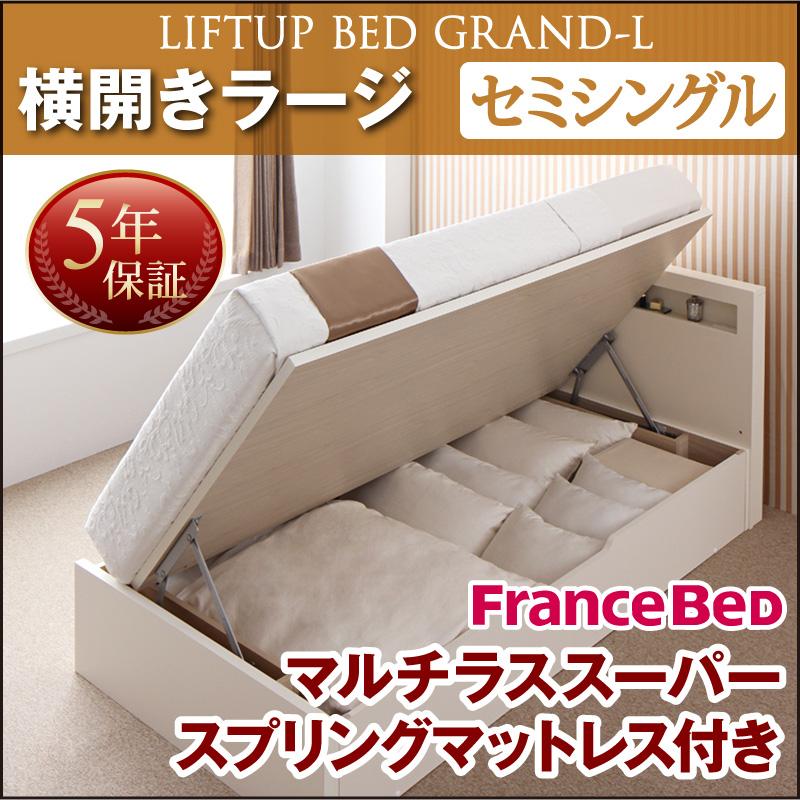 【送料無料】[お客様組立] 跳ね上げ式ベッド セミシングル Grand L グランド・エル マルチラススーパースプリングマットレス付き 横開き 深さラージ 日本製 スリムヘッド 跳ね上げベッド マットレスセット マット付き セミシングルベッド