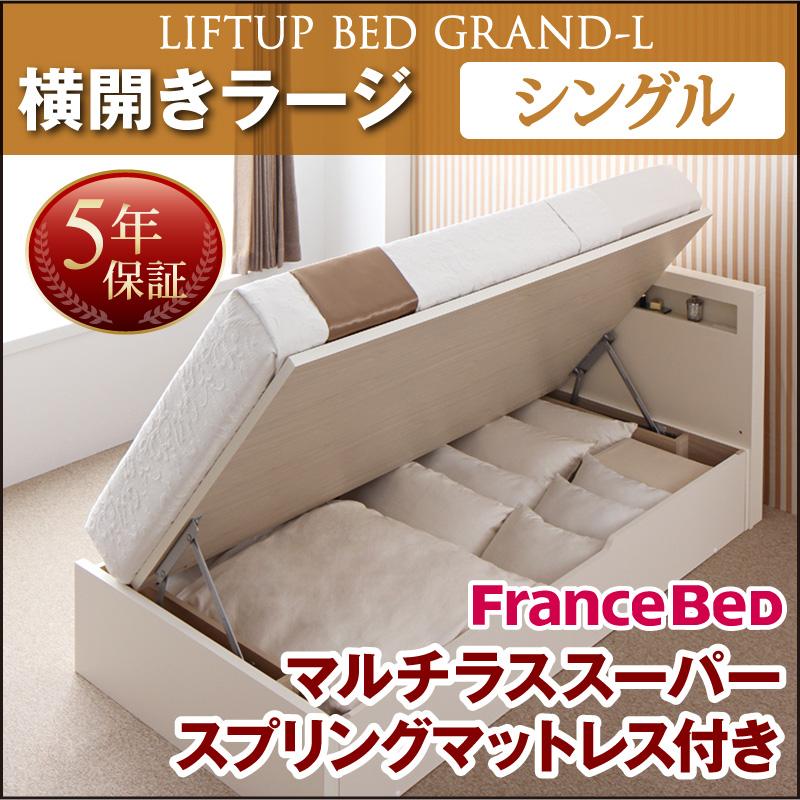 【送料無料】[お客様組立] 跳ね上げ式ベッド シングル Grand L グランド・エル マルチラススーパースプリングマットレス付き 横開き 深さラージ 日本製 スリムヘッド 跳ね上げベッド マットレスセット マット付き シングルベッド