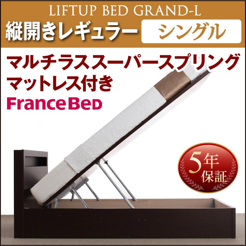 【送料無料】[お客様組立] 跳ね上げ式ベッド シングル Grand L グランド・エル マルチラススーパースプリングマットレス付き 縦開き 深さレギュラー 日本製 スリムヘッド 跳ね上げベッド マットレスセット マット付き シングルベッド
