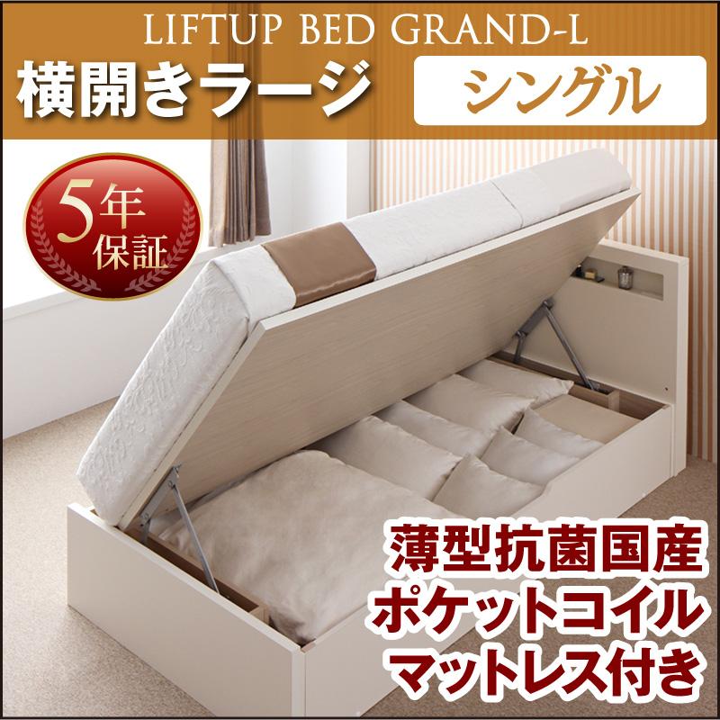 【送料無料】[お客様組立] 跳ね上げ式ベッド シングル Grand L グランド・エル 薄型抗菌国産ポケットコイルマットレス付き 横開き 深さラージ 日本製 スリムヘッド 跳ね上げベッド マットレスセット マット付き シングルベッド