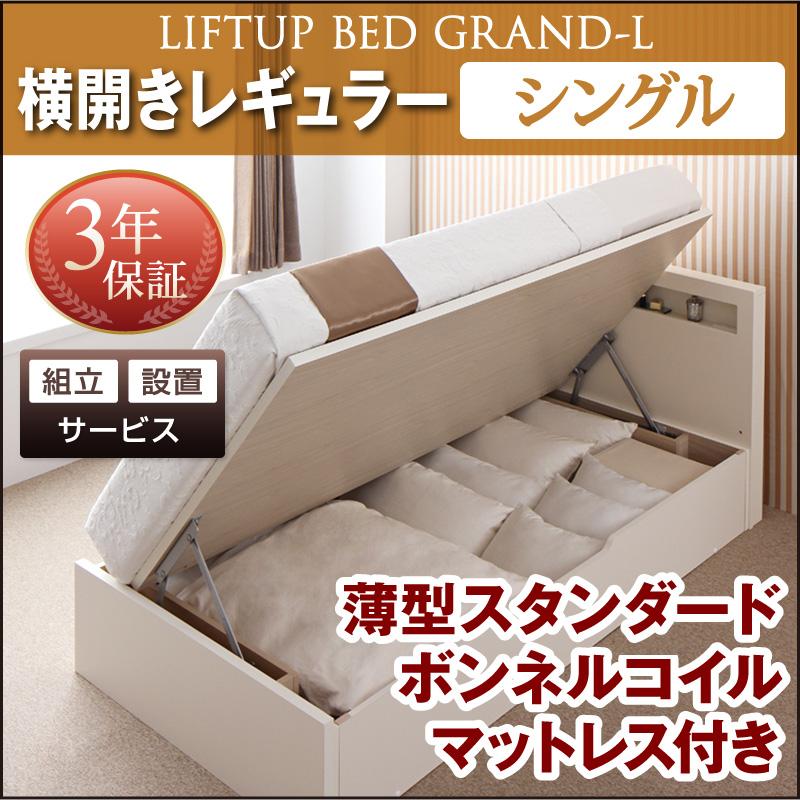 【送料無料】【組立設置付き】 跳ね上げ式ベッド シングル Grand L グランド・エル 薄型スタンダードボンネルコイルマットレス付き 横開き 深さレギュラー 日本製 スリムヘッド 跳ね上げベッド マットレスセット マット付き シングルベッド