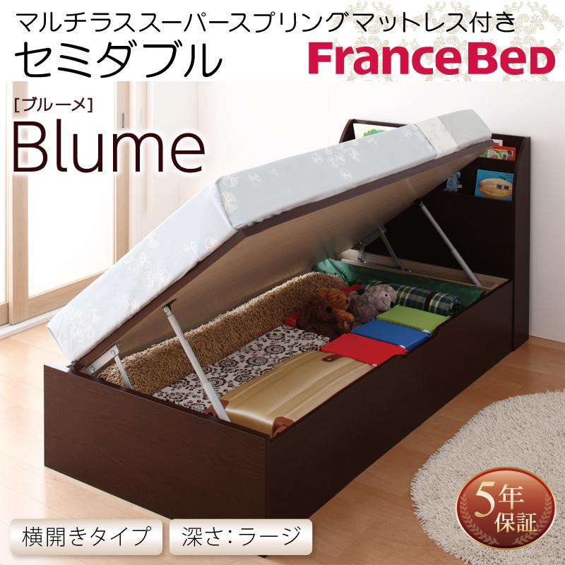 送料無料 ガス圧式 跳ね上げ収納ベッド セミダブル Blume ブルーメ・ラージ SD 横開き マルチラススーパースプリングマットレス付 大容量収納ベッド 跳ね上げ式ベッド マット付き 収納付きベッド 040108578