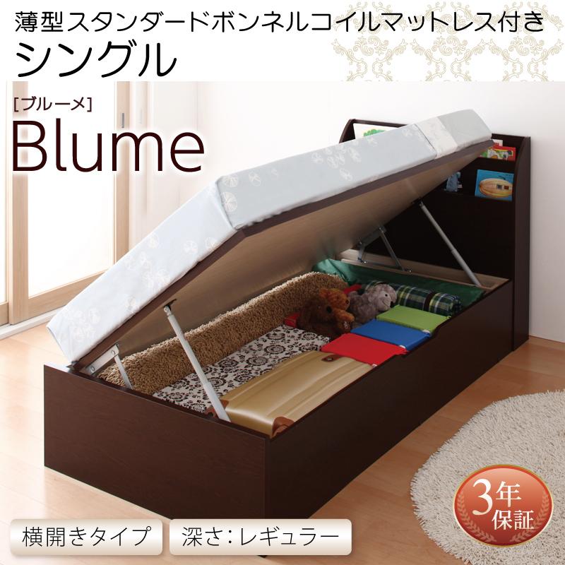 送料無料 ガス圧式 跳ね上げ収納ベッド シングル お客様組立 Blume ブルーメ 薄型スタンダードボンネルコイルマットレス付き 横開き 深さレギュラー 跳ね上げ式ベッド マット付き 跳ね上げベッド シングル ベッド