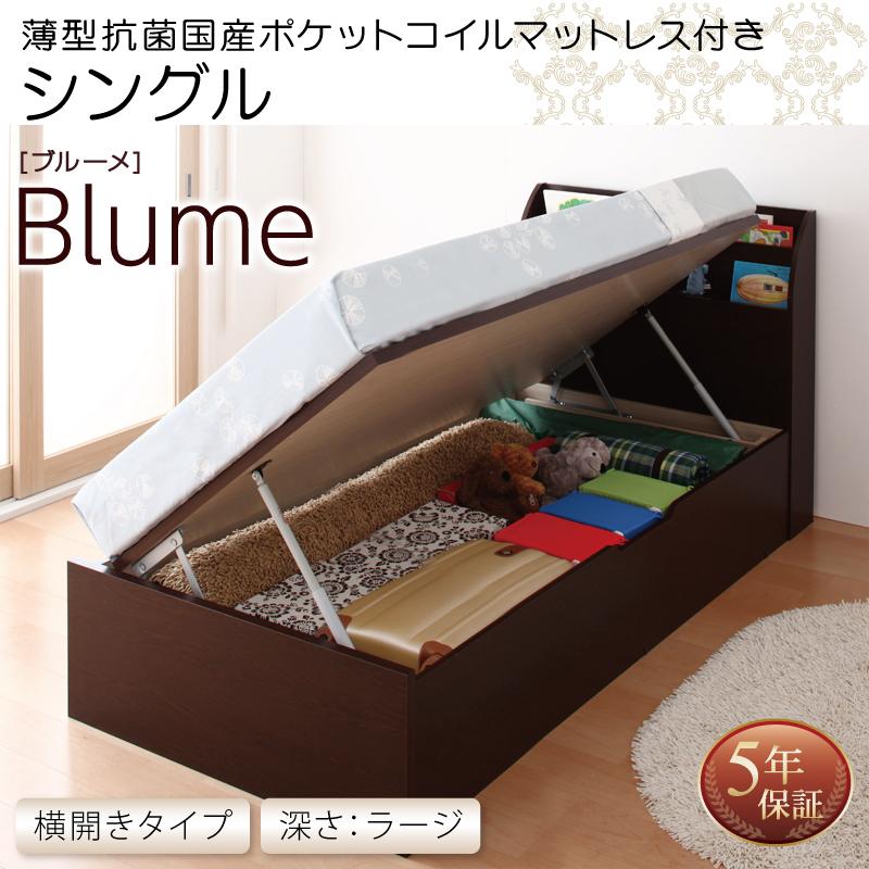 送料無料 ガス圧式 跳ね上げ収納ベッド シングル お客様組立 Blume ブルーメ 薄型抗菌国産ポケットコイルマットレス付き 横開き シングル 深さラージ 跳ね上げ式ベッド マット付き 跳ね上げベッド シングル ベッド