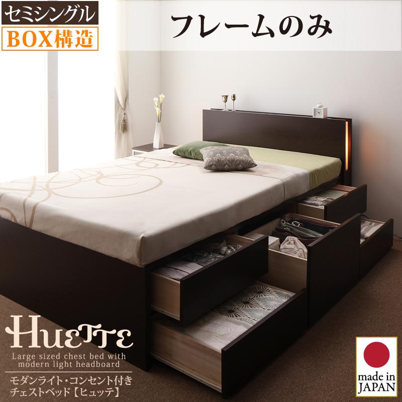 【送料無料】 チェストベッド セミシングル 収納ベッド Huette ヒュッテ フレームのみ ヘッドボード無し 収納庫ベッド セミシングルベッド 収納付きベッド