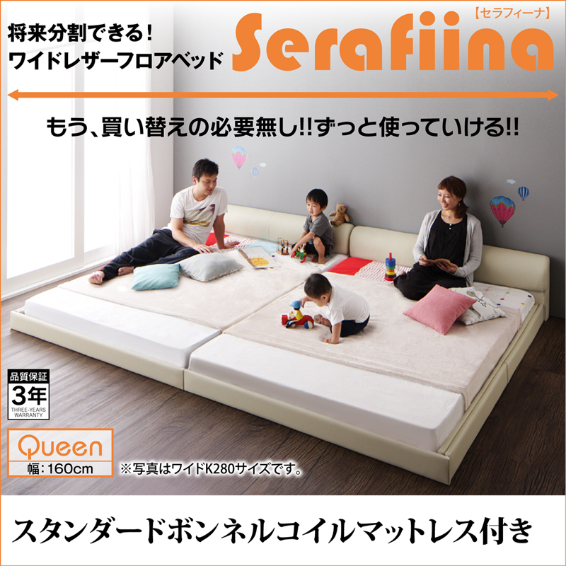 送料無料 ローベッド レザーベッド クイーン(SS×2) 大型ベッド Serafiina セラフィーナ スタンダードボンネルコイルマットレス付き フロアベッド レザーフレーム クイーンサイズ マット付き 親子ベッド 連結ベッド 040115932