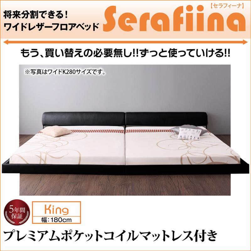 送料無料 ローベッド レザーベッド キング(SS+S) 大型ベッド Serafiina セラフィーナ プレミアムポケットコイルマットレス付き フロアベッド レザーフレーム キングベッド マット付き 040115954