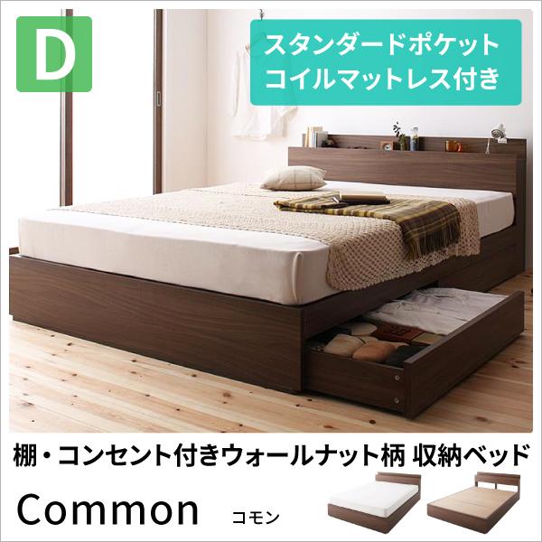 収納ベッド ダブル 引き出し収納 Common コモン スタンダードポケットコイルマットレス付き 引出し収納 棚付き コンセント付き ダブルベッド マットレス付き マット付き 収納付きベッド